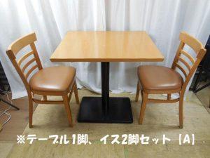 シンプル カフェ テーブル&イス 3点セット